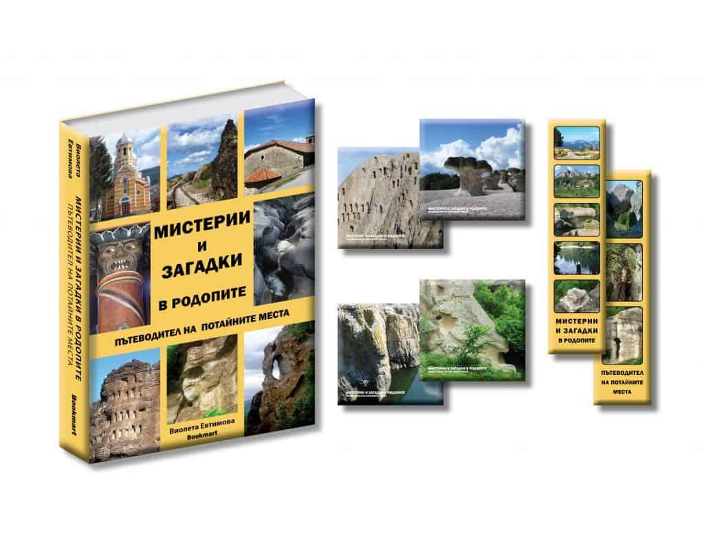 Мистерии и загадки в Родопите – пътеводител на потайните места