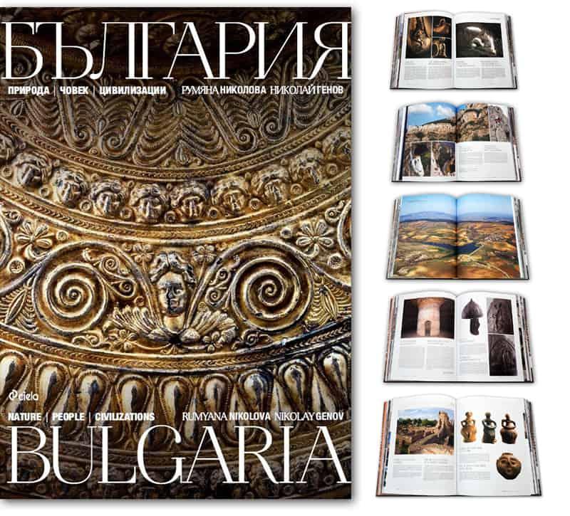 bulgaria_book1