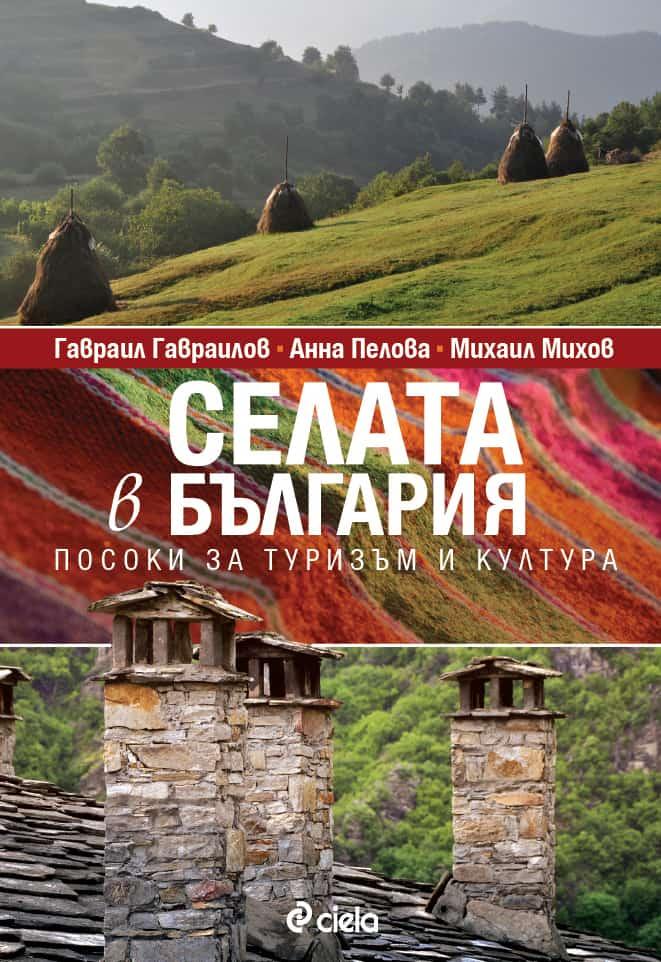 Селата в България