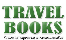 Книги за туризъм и пътешествия