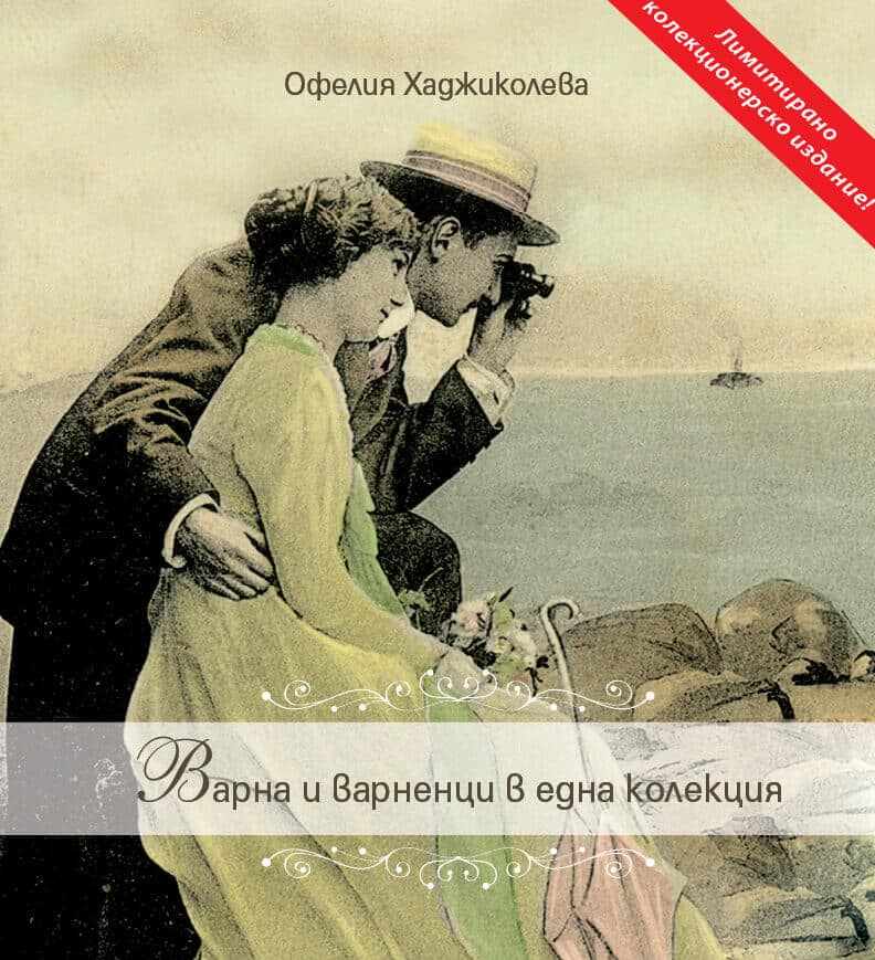 Varna-book_ (1)