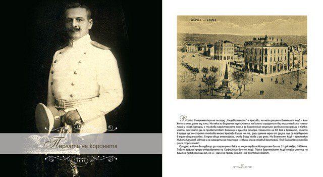 Varna-book_46