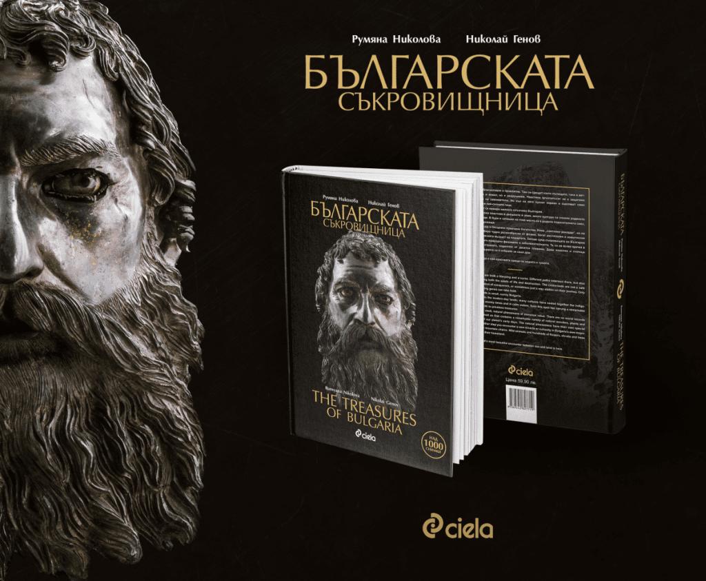 Книга българска съкровищница