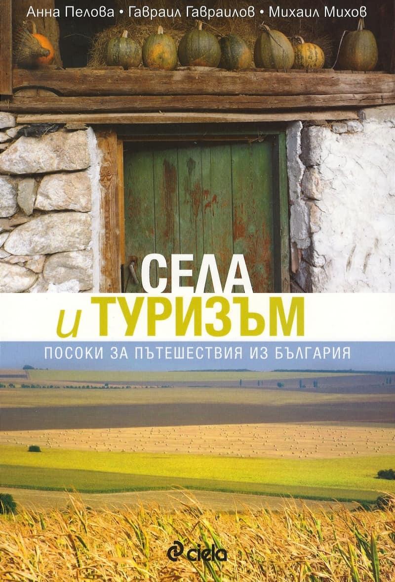 Села и туризъм: Посоки за пътешествия из България