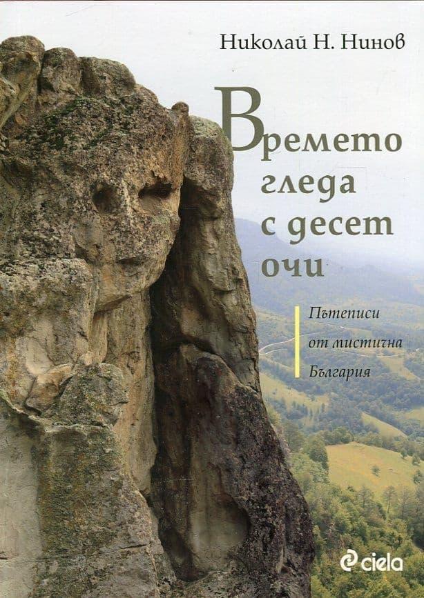 Времето гледа с десет очи - Пътеписи от мистична България