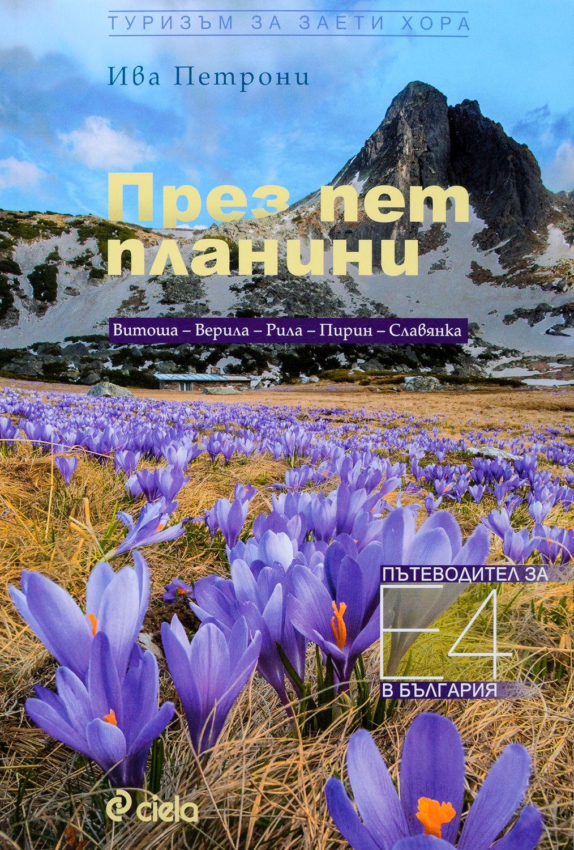 През 5 планини пътеводител е4
