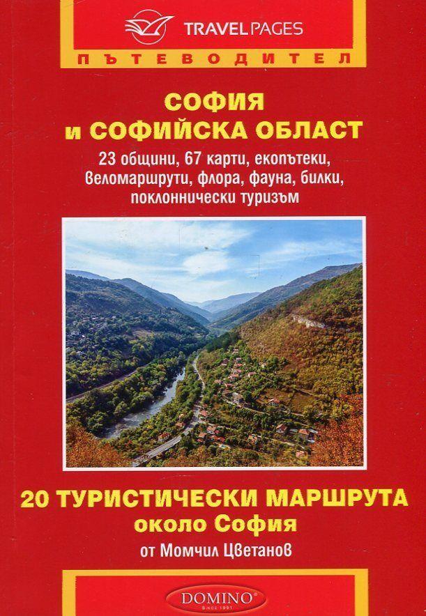 София и Софийска област. Пътеводител