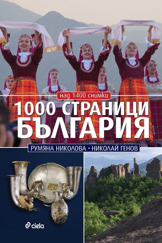 хиляда страници България книга