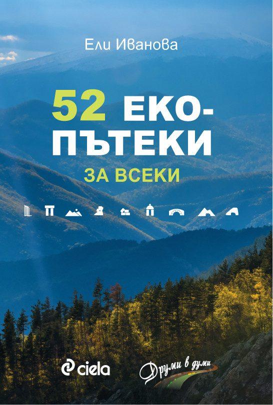 52 екопътеки книга